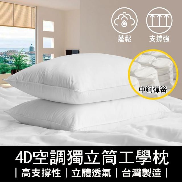 【買ㄧ送一】4D空調工學獨立筒枕/