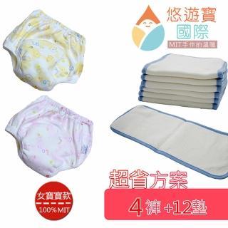 【悠遊寶國際】台灣精製-環保布尿布/超省組(女寶寶 4外褲+12尿墊)