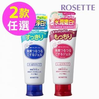 【ROSETTE】果酸去角質洗顏凝膠組合(2款任選)/
