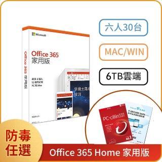 【Microsoft 微軟】Office 365 家用 中文 無光碟版(6GQ-01081)