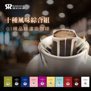 【RORISTA】G1精品級大濾掛咖啡_十種風味綜合組(12gX10入)