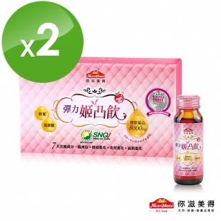 【Nutrimate 你滋美得】姬凸飲60ml/瓶-10瓶/盒(x2盒 共20瓶)