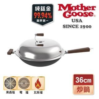 【MotherGoose 鵝媽媽】輕量純鈦金鍋-炒鍋36cm(加碼贈 圓型迷你鑄鐵鍋10CM)
