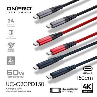 【ONPRO】UC-C2CPD150 Type-C to Type-C 快充PD60W傳輸線(1.5M)