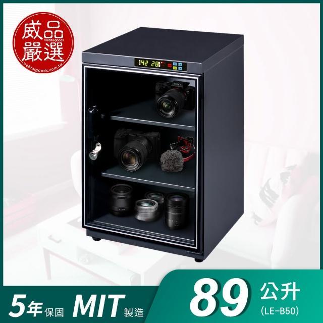 【威品嚴選】89公升專業型微電腦防潮箱(LE-B50)/