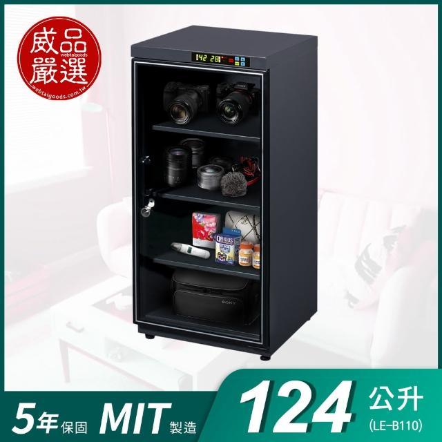 【威品嚴選】124公升專業型微電腦防潮箱(LE-B110)/