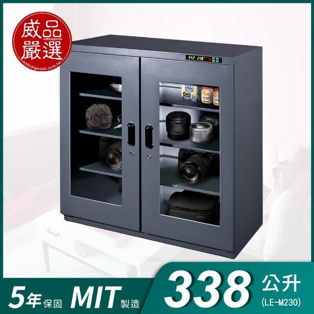 【威品嚴選】338公升工業型微電腦防潮箱(LE-M230)/