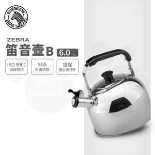 【ZEBRA 斑馬牌】笛音壺 B / 6.0L(304不鏽鋼 笛壺 茶壺)
