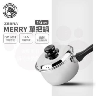 【ZEBRA 斑馬牌】304不鏽鋼Merry單把鍋 16cm 1.7L(附蓋牛奶鍋 電磁爐可用)