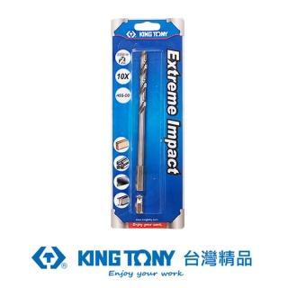 【KING TONY 金統立】專業級工具 雙溝六角柄不鏽鋼鑽頭5.3mm(KT7E12153-1)