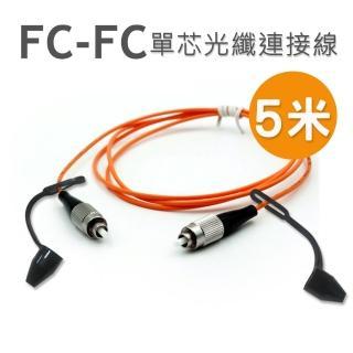 【BESTHOT】FC 多模單芯光纖 光纖延長連接線 網路線 FC接頭 公對公 2入(光纖 網路線 延長線 FC接頭)