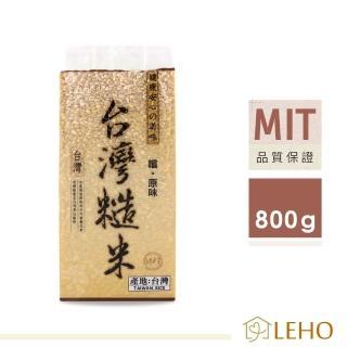 【LEHO】《嚐。原味》營養滿分糙米800g