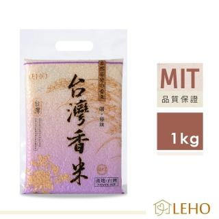 【LEHO】《嚐。原味》自然香氣香米1kg
