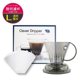 【Clever Dripper】聰明濾杯C-70777 L尺寸500ml+專用濾紙100張-透明鐵灰色(附滴水盤和上蓋)