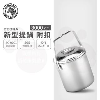 【ZEBRA 斑馬牌】304不鏽鋼新型提鍋 16CM 3.0L(6C16 餐盒 飯盒 湯鍋)