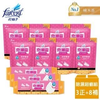 【克潮靈】集水袋超值組-檜木香(3除濕盒+8補充包)