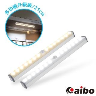 【aibo】升級版多功能 USB充電磁吸式 21cmLED感應燈管(LI-33S)-2入