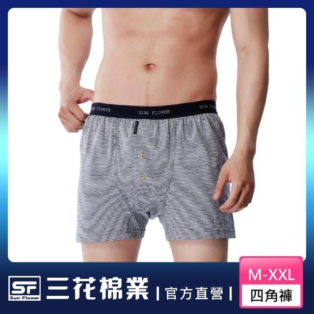 【SunFlower三花】五片式針織平口褲.男內褲-條紋藍(專利五片式平口褲/四角褲)
