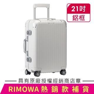 【Rimowa】Hybrid Cabin 21吋登機箱 亮白色(883.53.66.4)