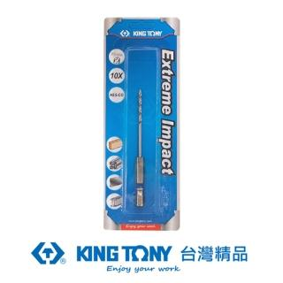 【KING TONY 金統立】專業級工具 雙溝六角柄不鏽鋼鑽頭3.4mm(KT7E12134-1)