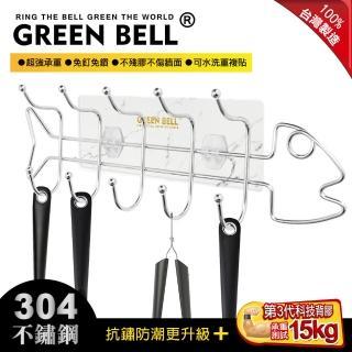 【GREEN BELL 綠貝】無痕304精工不鏽鋼魚型歐式五連掛勾(大理石款)
