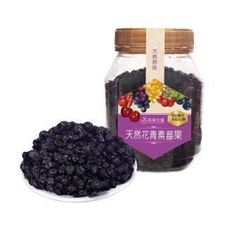 【長榮生醫】L-阿拉伯糖天然花青素莓果(特級野生小藍莓*2罐)