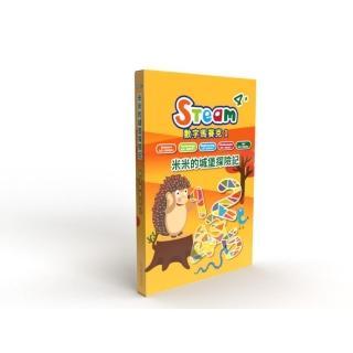 STEAM數字馬賽克(1)--《米米的城堡探險記》故事遊戲書