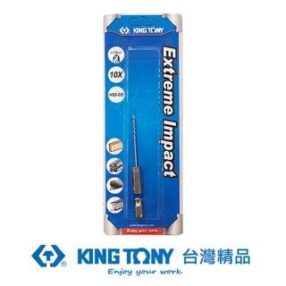 【KING TONY 金統立】專業級工具 雙溝六角柄不鏽鋼鑽頭1.7mm(KT7E12117-1)
