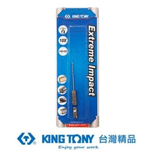 【KING TONY 金統立】專業級工具 雙溝六角柄不鏽鋼鑽頭1.9mm(KT7E12119-1)