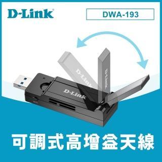 【D-Link】DWA-193 高增益 AC1750 雙頻 Wi-Fi網路 USB3.0 MU-MIMO無線網卡