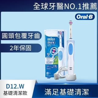 【驚爆加購】德國百靈Oral-B 活力美白電動牙刷D12.W(內附刷頭x2)(去除99.8%牙菌斑)