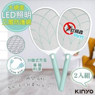 【KINYO】分離充電式三層防觸電捕蚊拍電蚊拍 CM-3320 LED手電筒(2入組)