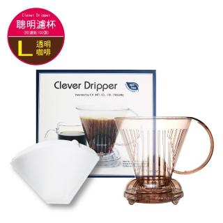 【Clever Dripper】聰明濾杯C-70777 L尺寸500ml+專用濾紙100張-透明咖啡色(附滴水盤和上蓋)
