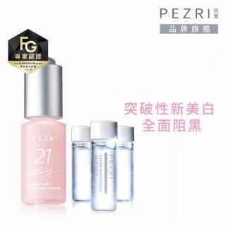 【PEZRI派翠】21胜太美白原液精華 美白保濕組(贈保濕安瓶3入)