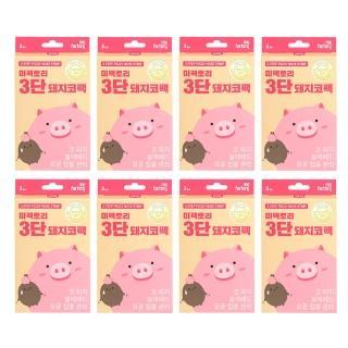韓國有效實證粉刺對策三段式小豬鼻貼組(U)
