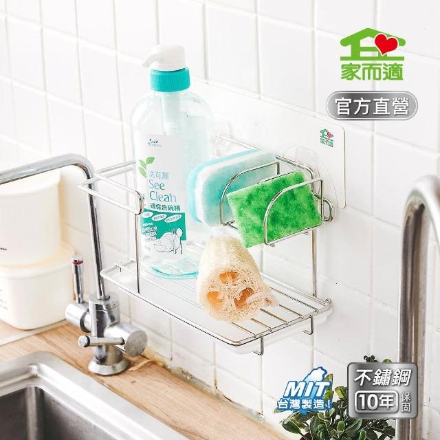 【家而適】新304不鏽鋼洗潔精菜瓜布架(升級保固)/