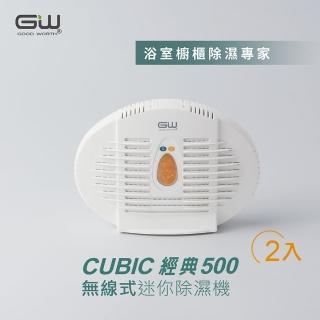 【GW 水玻璃】2020年新款 經典 500 無線式迷你除濕機 2入(2020年新款 E-500)