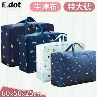 【E.dot】防潑水牛津布衣物棉被收納袋(特大號)