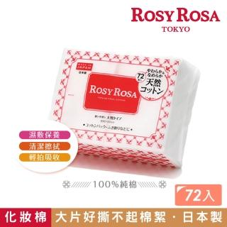 【ROSY ROSA】超柔化妝棉(純棉) 72枚入