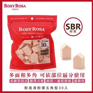 【ROSY ROSA】粉底液粉撲五角型 30入(加贈雙眼皮貼x1)