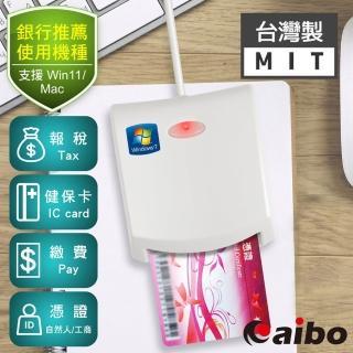 【aibo】EZ100PU 多功能IC晶片讀卡機