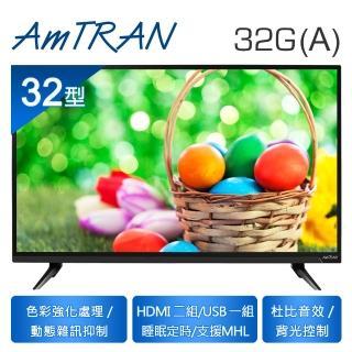 【AmTRAN 瑞軒】瑞軒AmTRAN 32型 LED液晶顯示器32GA(32G A)