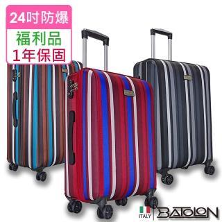 【Batolon 寶龍】福利品 24吋  繽紛條紋TSA鎖加大防爆商務箱/行李箱(3色任選)