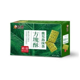 【老楊】鹿兒島抹茶方塊酥144g(老楊)