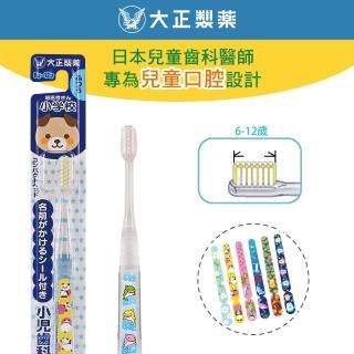 【大正製藥】兒童專用牙刷(6-12歲)1入(姓名貼款式隨機出貨)