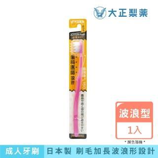【大正製藥】齒醫者150-波浪牙刷 1入(顏色隨機出貨)