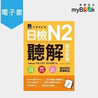 【myBook】日檢N2聽解總合對策 全新修訂版 (附:3回全新模擬試題+1回實戰模擬試題別冊(電子書)