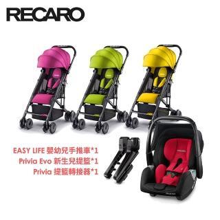 【RECARO】Easylife嬰幼兒手推車+PriviaEvo新生兒提籃-經典紅+手推車提籃轉接器(推車3色任選)