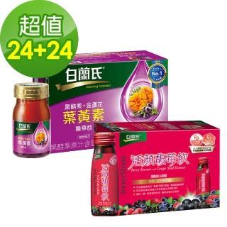 【白蘭氏】晶亮招桃組(黑醋栗金盞花葉黃素精華飲24瓶+活顏馥莓飲24瓶)
