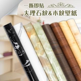 自黏式大理石紋路/木紋紋路高質感造型壁紙